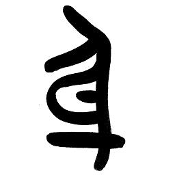 桃舟の漢字ハウス第1回 続き